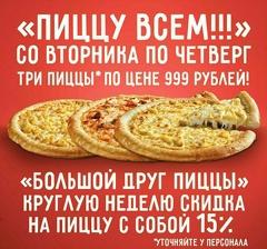 Акция «Пиццу»
