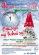 Концерт «Однажды под Новый год!»