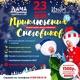 Новогоднее представление «Приключения снеговиков»