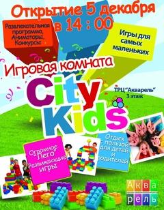 афиша игровой программы для детей