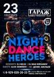 Вечеринка «Night dance heroes*»