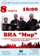 Концерт ВИА «Мир»