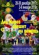 Новогоднее музыкальное шоу «Дед Мороз спешит на помощь»
