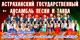 Астраханский ансамбль песни и танца