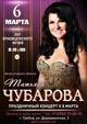 Концерт Татьяны Чубаровой