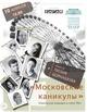 Спектакль «Московские каникулы»