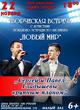 Концерт «Сергей и Павел Гладышевы крупным планом»