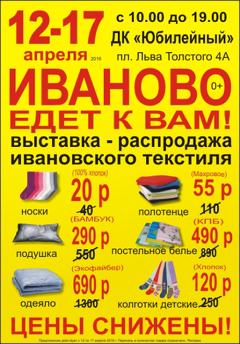 Выставка распродажа дешевые распродажи в москве