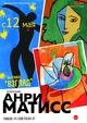 Выставка литографий с работ Анри Матисса «Взгляд»