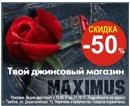 Акция в магазине «Maximus»