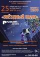 Концерт «Звёздный шанс»