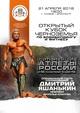 Кубок Черноземья по бодибилдингу и фитнесу