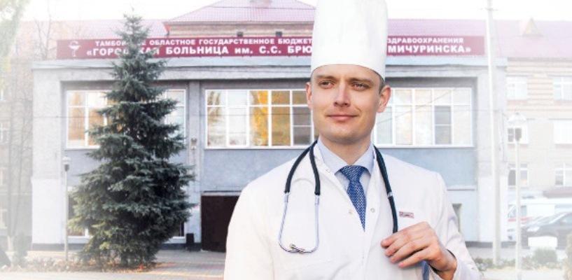 Депутатом облдумы по Мичуринскому одномандатному округу выбрали врача