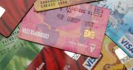 Visa и MasterCard больше не смогут отказывать российским клиентам в обслуживании