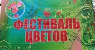 В Тамбове уже определились с датой фестиваля цветов