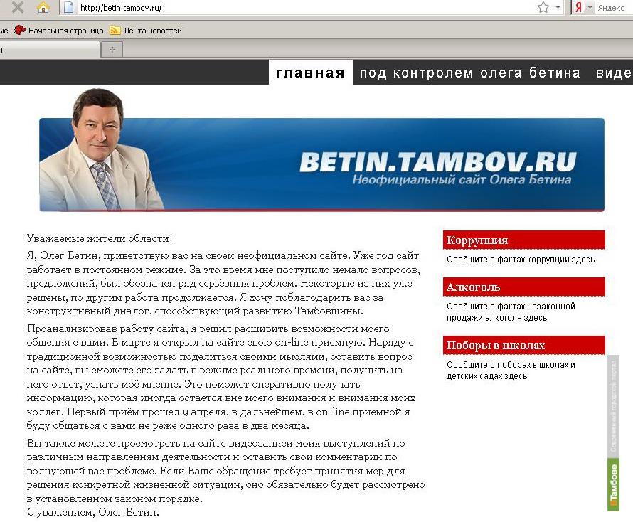 Тамбовский губернатор Олег Бетин стал блогером