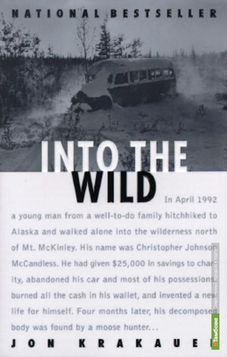 Чтиво сентября: Джон Кракауэр «Навстречу дикой природе»