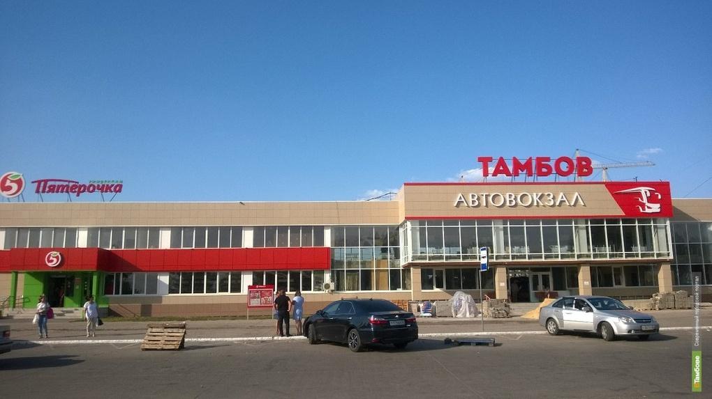Автовокзал «Тамбов» решили временно закрыть