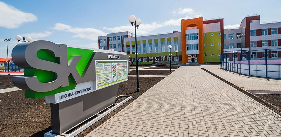 В районе школы Сколково изменят схему движения транспорта