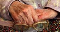 Старушка отдала мошенникам 100 тысяч за «медицинское обследование»