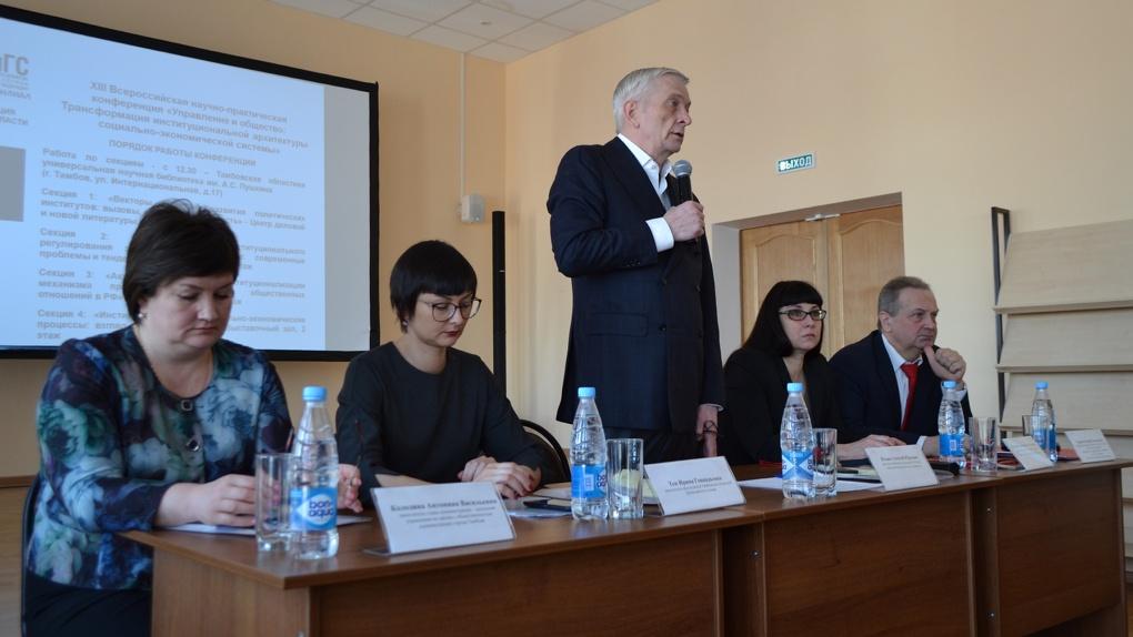 В Тамбове прошла XIII Всероссийская научно-практическая конференция «Управление и общество