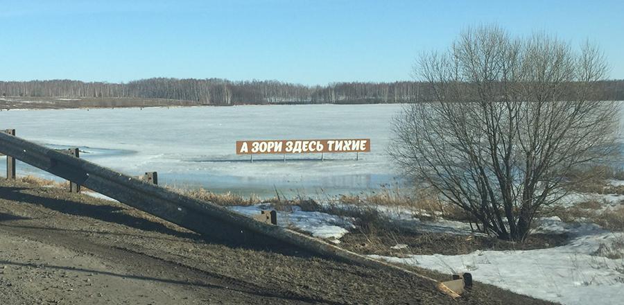На льду Кёршинского водохранилища появился арт-объект