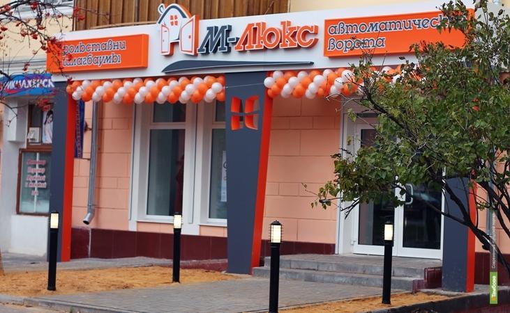 Открытие нового офиса компании «М-Люкс»