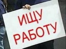 Более 200 млн. рублей получит Тамбовщина из федеральной казны на борьбу с безработицей