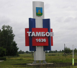 В топе городов нашей страны Тамбов оказался на 66 месте
