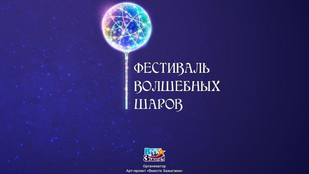 В Тамбове состоится Фестиваль волшебных шаров