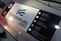 В Париже начинается голосование за страну-хозяйку «Экспо-2020»