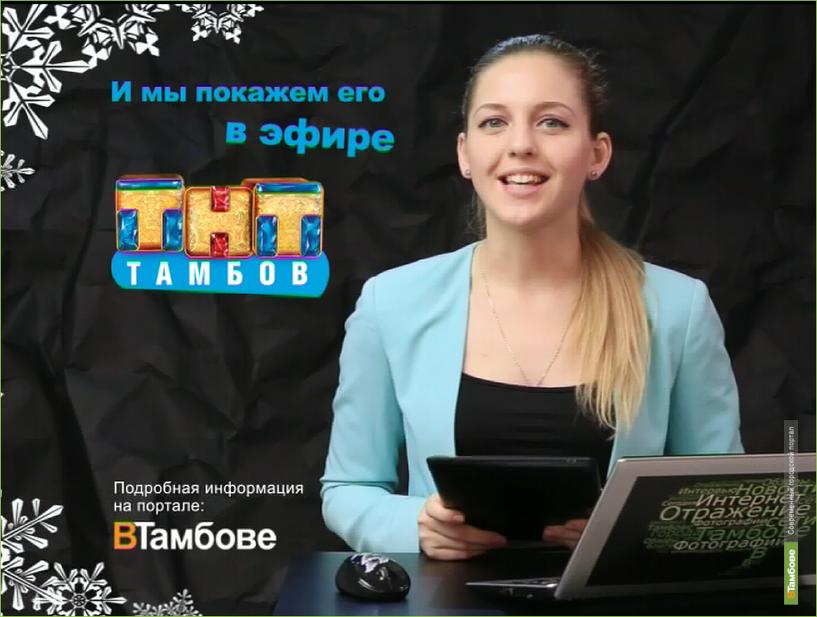 Новогодние поздравления тамбовчан покажут по ТВ