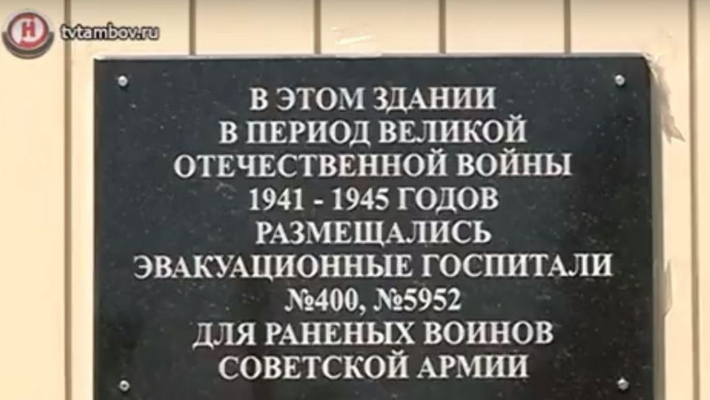 На здании железнодорожного техникума в Тамбове появилась мемориальная табличка