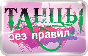Тамбовская «знаменка» станет полигоном танцев без правил