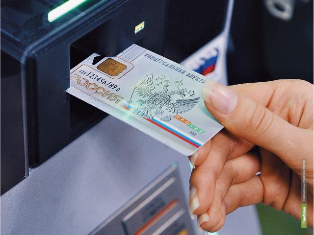 Жители Мичуринска смогут получить универсальные электронные карты в своём городе