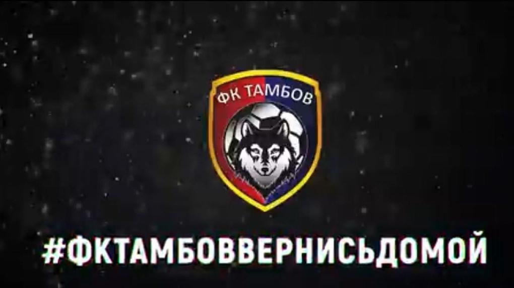 ФК «Тамбов» ответил на критику Слуцкого и Дюкова коротким видео с трибунами тамбовского стадиона