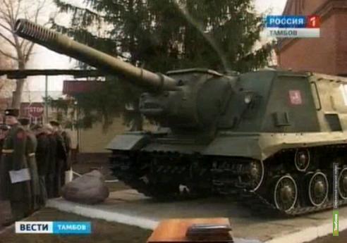 В Тамбове поставили памятник боевой машине