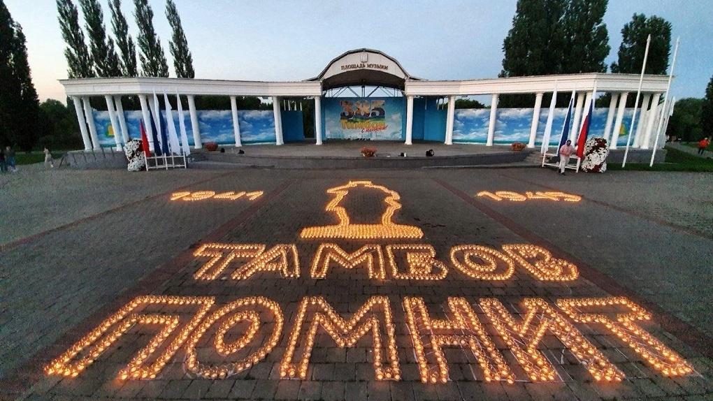 В Тамбове прошла акция «Огненные картины войны»