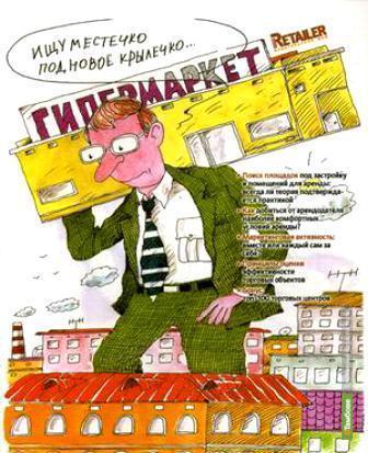 НН: Каждому тамбовчанину по супермаркету или как убить малый бизнес