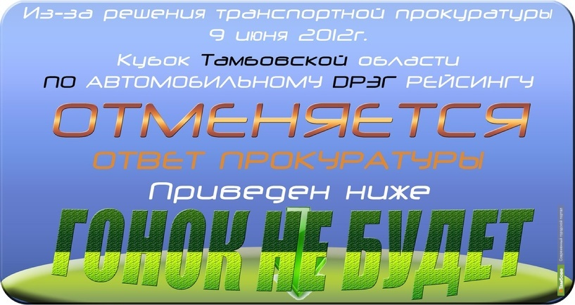 Кубок Тамбовской области по DRAG-RACING отменяется
