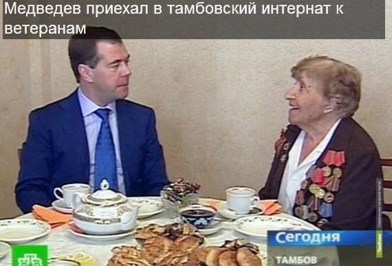 Дмитрий Медведев нашел в тамбовском доме-интернате земляков