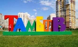 Города-соседи поздравили Тамбов с юбилеем