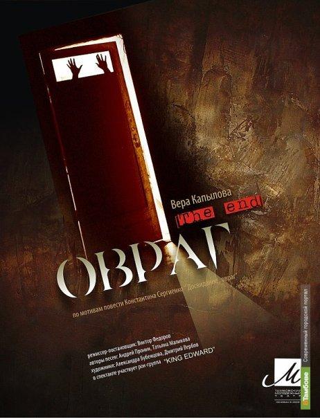 Тамбовские театралы готовятся к премьере