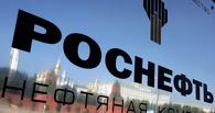 Роснефть сократит четверть сотрудников ради экономии