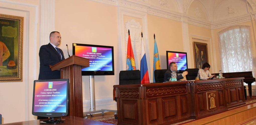 Глава города обсудил с представителями общественности реформу местного самоуправления