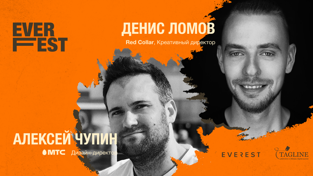 Программа дизайн-фестиваля Everfest: спикеры — дизайн-директор МТС и креативный директор Red Collar