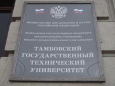 Тамбовские студенты отпразднуют День российской науки