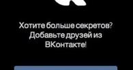 Анонимное приложение Secret интегрируют с «ВКонтакте»