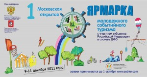 Тамбовский День города прорекламируют в столице