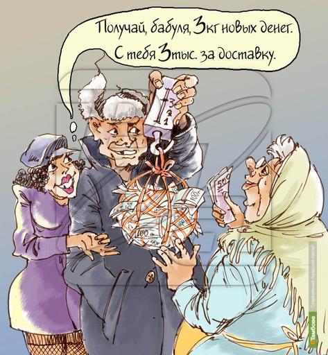 Тамбовчанка отдала мнимому доктору 25 тысяч рублей